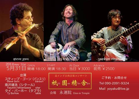 Luminous Ragas in Kyoto
